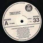 Semsa Suljakovic - Diskografija 24629859_Ploca_A