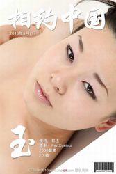 MetCN 2010-05-15 - 郎玉 - 玉 [20P/4MB]