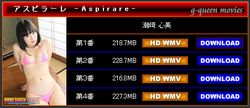 G-Queen - Kokomi Shiozaki - Aspirare 潮崎 心美 [WMV/870MB]