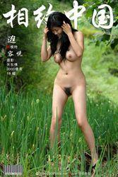 MetCN 2009-02-18 - 容悦 - 逛 [18P/7MB] metcn 04070