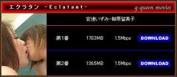 cd4z8vbm851w G-Queen - エクラタン - Eclatant 安達いずみ 柳原留美子 [WMV/206MB]