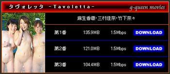 G-Queen - タヴォレッタ - Tavoletta 麻生香織 三村佳奈 竹下奈々 [WMV/360MB] - idols