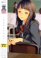 (成年コミック) [雑誌] COMIC 高 #07 2016年03月号