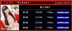 tjxa G-Queen - Mariko Fujie - Nymphe 藤江 真理子 [WMV/646MB]