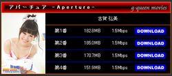 G-Queen - Hiromi Koga - Aperture 古賀 弘美 [WMV/688MB] z2v7