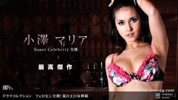 最新一本道 082311_161 小澤瑪莉亞 S級女優絕叫頂點