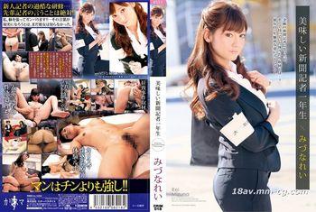 (STAR PARADISE)秀色可餐的一年級新聞記者 Mizuna Rei