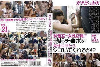 (NEXT11)在更衣間對女店員露出勃起的肉棒
