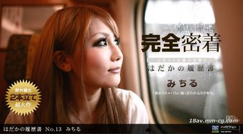 最新一本道 111911_219 Michiru 「裸體履歷書 No.13」