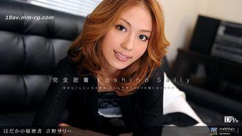 最新一本道 050611_088吉野沙莉 裸體的履歷書 No.9