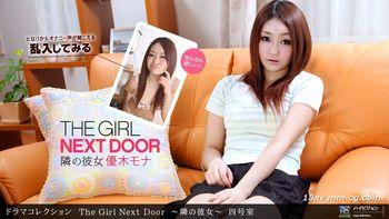 最新一本道 051411_094 優木 THE GIRL NEXT DOOR 隔壁的女孩子