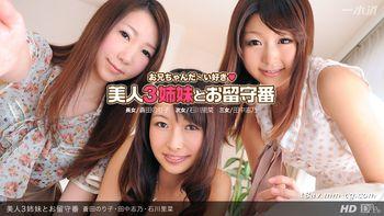 最新一本道 030312_288 蒼田 子 田中志乃 石川裡菜「看家的美人3姐妹」
