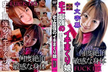(H4610)史上最強的淫蕩女孩 織田彩佳 22歲