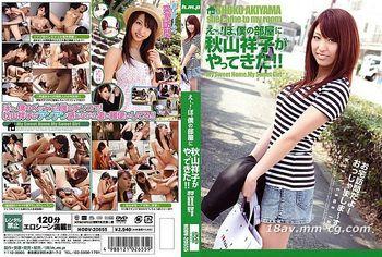 (h.m.p)不得了了!秋山祥子到宅突擊探訪還和我來一砲!?