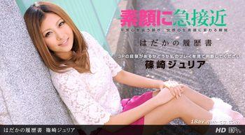 最新一本道 060112_352 裸體履歷書 篠崎 Julia