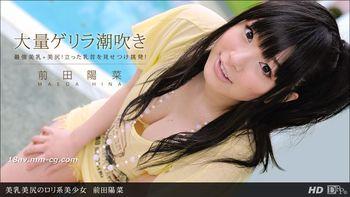 最新一本道 061412_361 前田陽菜 美乳美尻之蘿莉系美少女