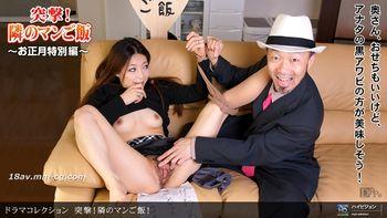 最新一本道 010611_003 舞原(Nonoka) 「突擊! 鄰  飯!」