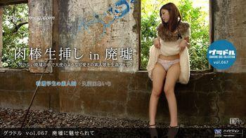 最新一本道 122910_997 久須田(Airi)「素人娘發掘 vol.067 迷惑廢墟」