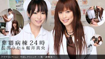 最新一本道 長澤莉卡 櫻井真央 中出診所 第一診察室