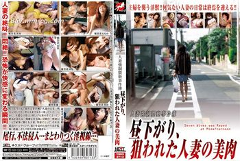 (NEXT11)人妻強制猥褻事件簿 午後被盯上的人妻美肉
