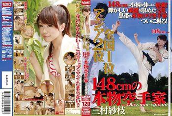 (V&R)全國第一,亞洲第二,身高148公分的空手道高手三村紗枝