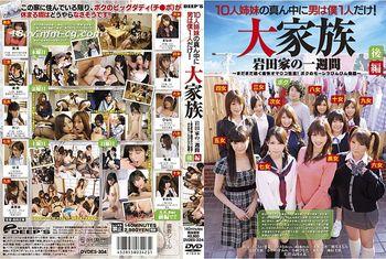 (DEEPS)家中10個姊妹只有我一個男生,巖田家族一週的生活花絮後篇