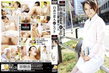 (青空)白衣戀人 01 夏樹