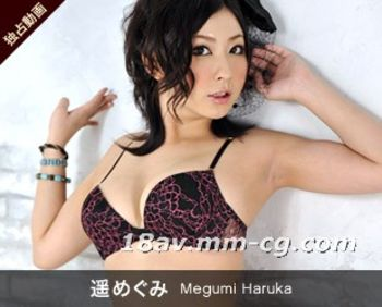 最新一本道 082812_415 遙 Megumi 爆乳惱殺女神