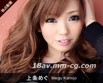 最新一本道 090112_419 Megu「時髦纖腰巨乳」