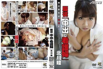 (SIDE-B)真實影像 服從『中出看護婦』 北川瞳