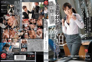 (Madonna)假冒獨家採訪的人妻女記者被男人威脅…。 ~職棒球員誹聞篇~ 今井廣野