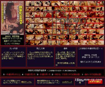 Tokyo Hot k0807