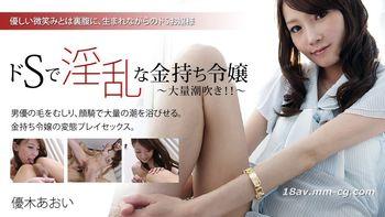 最新heyzo.com 0090 淫亂的有錢人 大量潮吹  優木Aoi