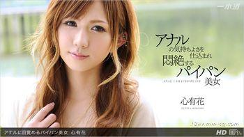 最新一本道 022113_536 「菊門覺醒的白板美女」