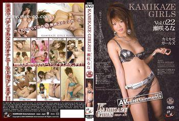 Kamikaze Girls  Vol.22
