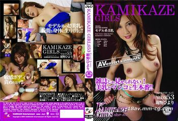 Kamikaze Girls  Vol.53