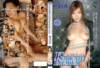 Kamikaze Premium Vol.10