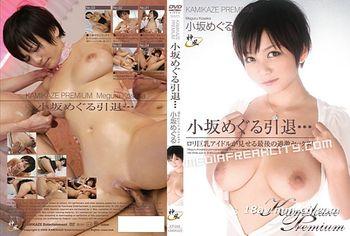 Kamikaze Premium Vol.46