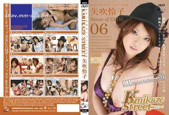 Kamikaze Street Vol.06
