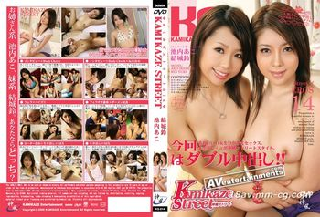 Kamikaze Street Vol.14