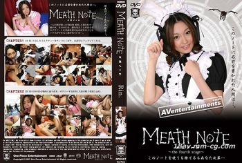 Meath Note Vol.4 淫亂死亡筆記本第4彈 落入人間的女傭 RIN