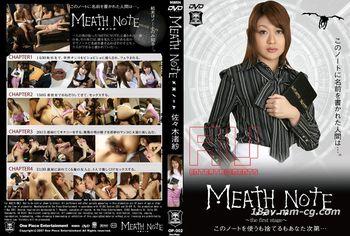 MEATH NOTE 死亡筆記本AV真人版 Nagisa Sasaki