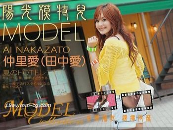 MODEL COLLECTION  田中愛