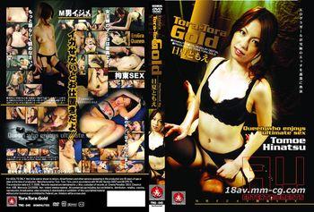 Tora Tora Gold Vol.45