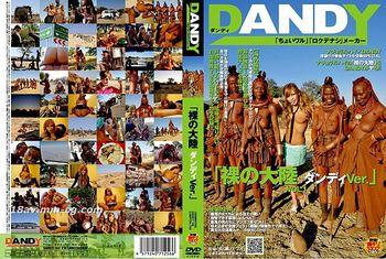 DANDY版 裸之大陸 VOL.1