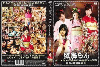 CATWALK PERFUME 01