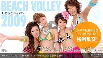 最新一本道 Beach Volley  09