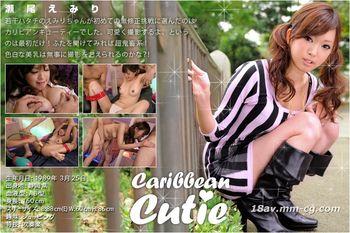 最新加勒比 漂亮寶貝 Vol.9 絕對美乳領域  瀨尾Emiri