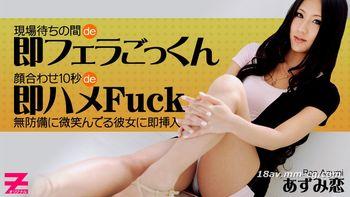 最新heyzo.com 0282 S 級女優SEX 進入現場,遇見10 秒即射