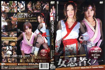 (DSAM-40) 女忍者  小野麻裡亞, 松,Sumire